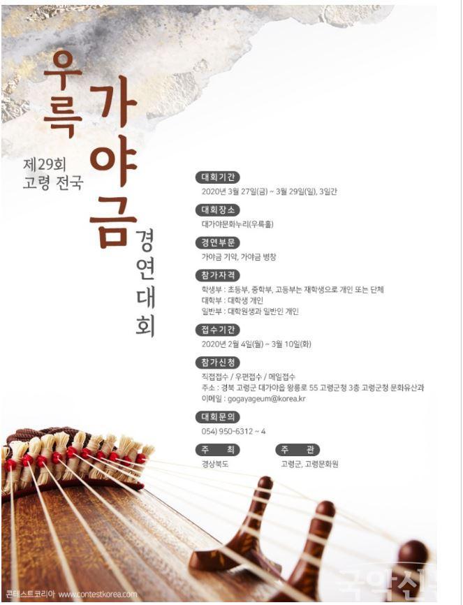 29우륵가야금경연대회.JPG