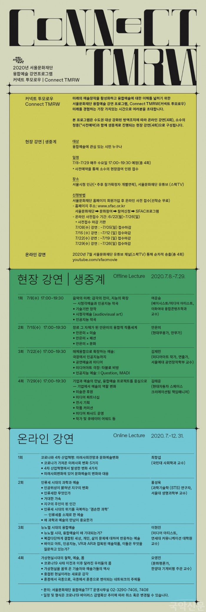 [사진]4. 서울문화재단 융합예술 강연 프로그램