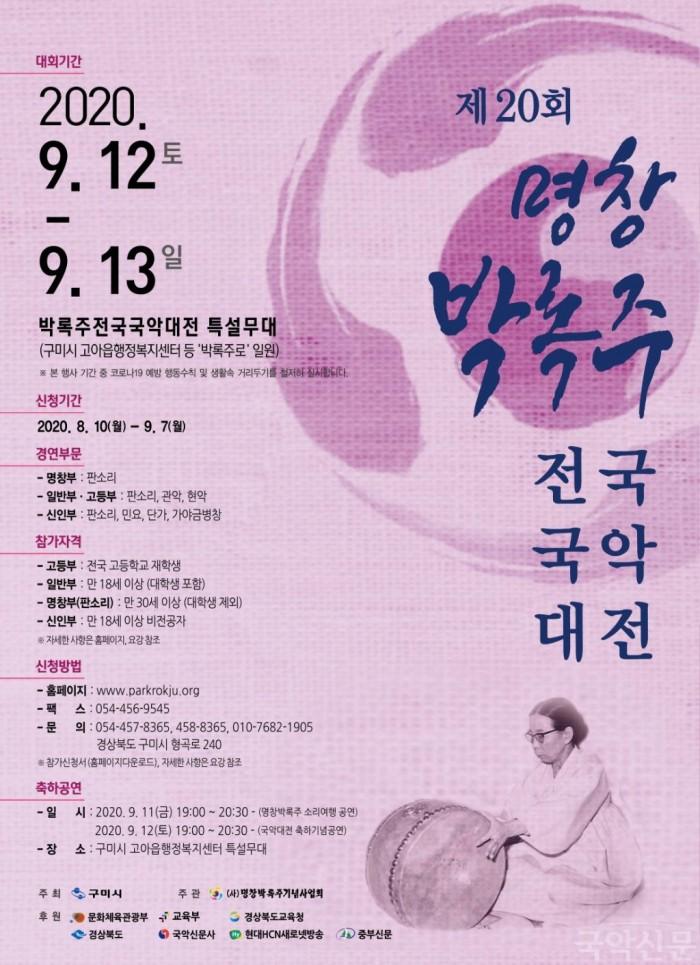 20회 박록주 포스터200727시안8.jpg