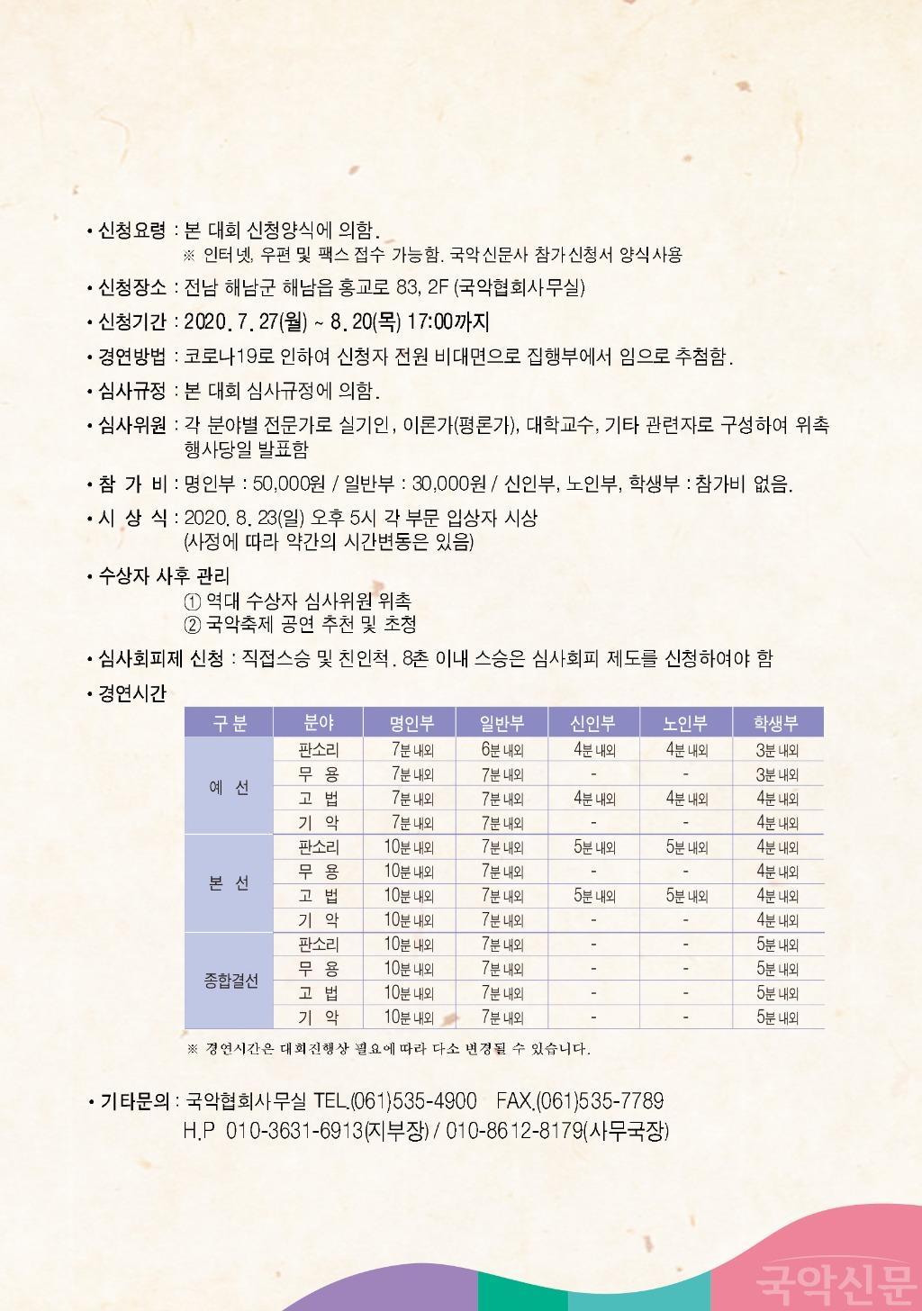 국악경연대회-3.jpg