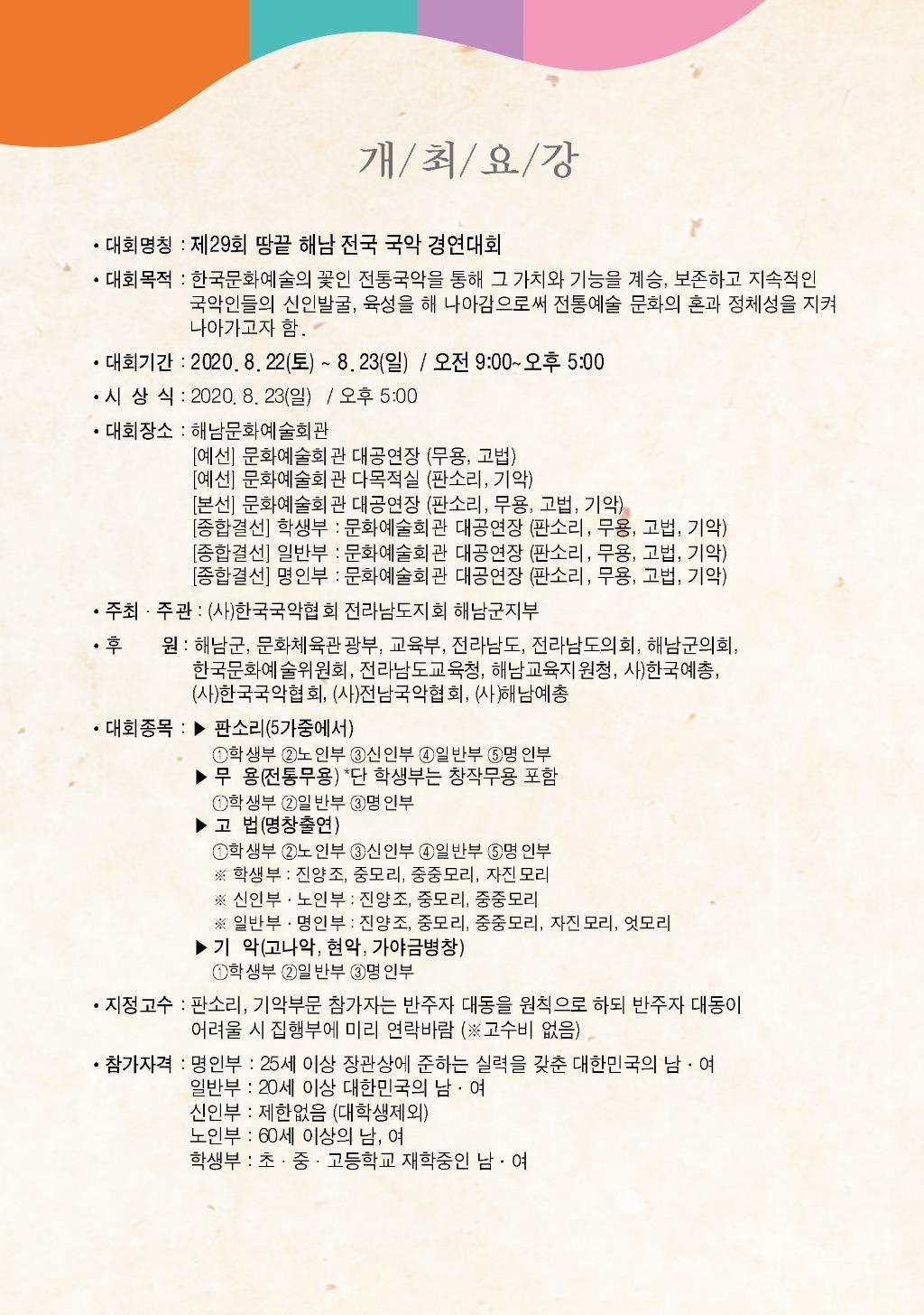 국악경연대회-2.jpg