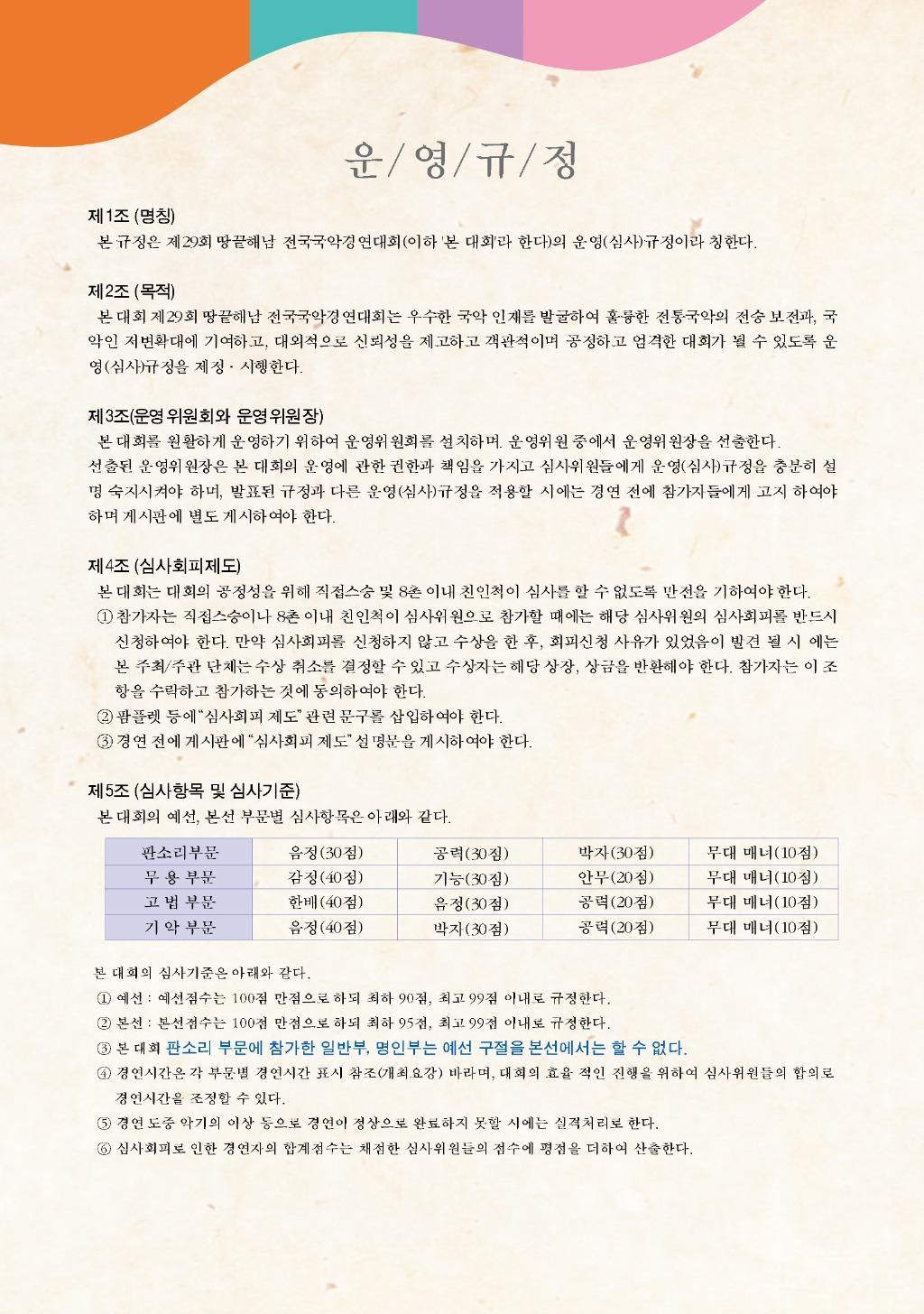 국악경연대회-4.jpg