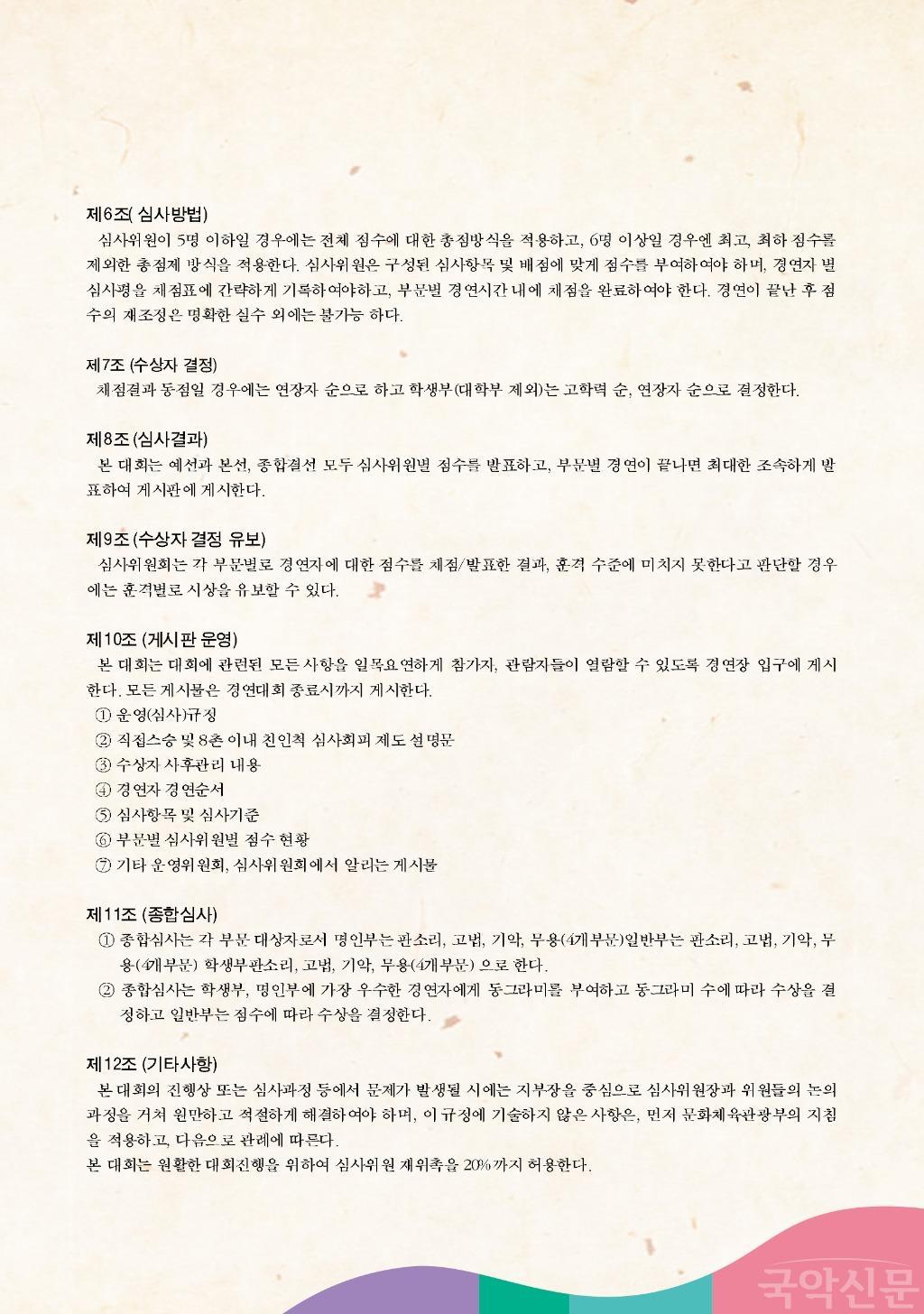 국악경연대회-5.jpg