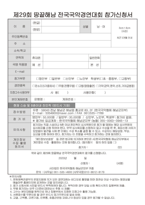 국악경연대회-7.jpg