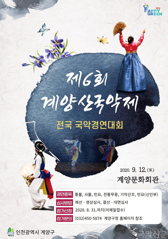 국악제 경연대회 포스터.jpg