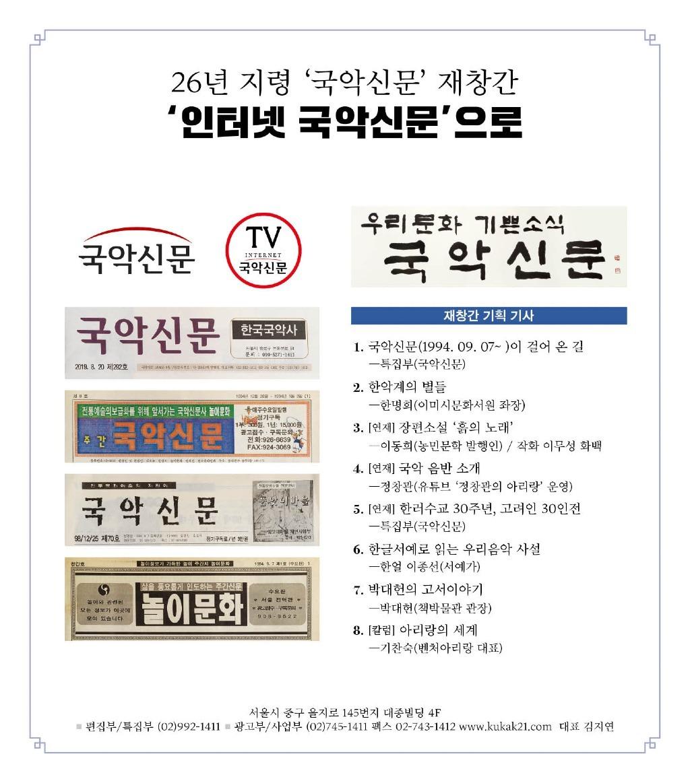 26년 지령 '국악신문'.jpg