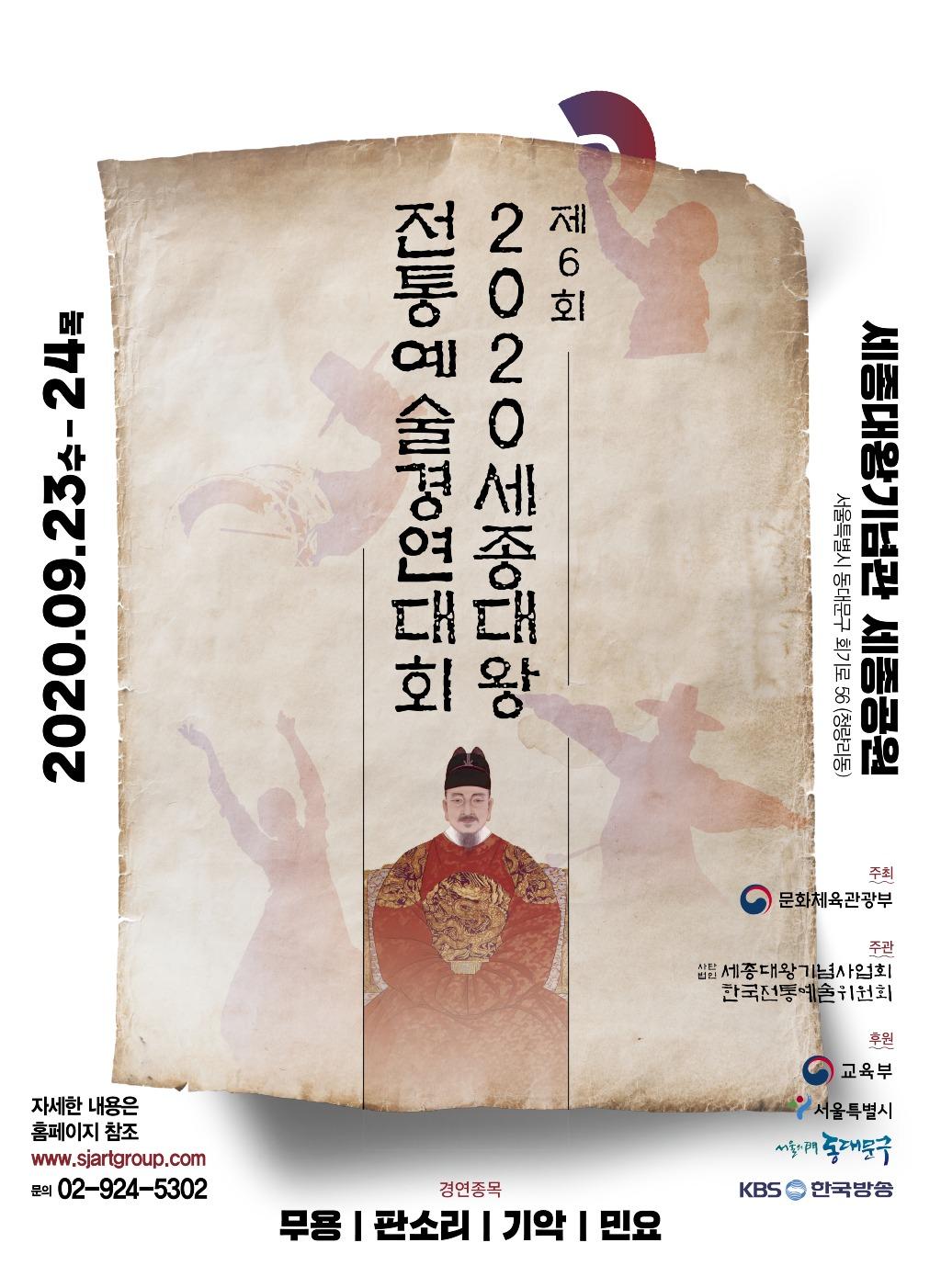 2020 세종대왕전통예술경연대회 포스터_200721.jpg