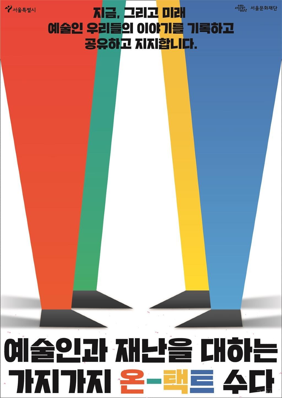 [포스터]가지가지 온-택트수다.jpg