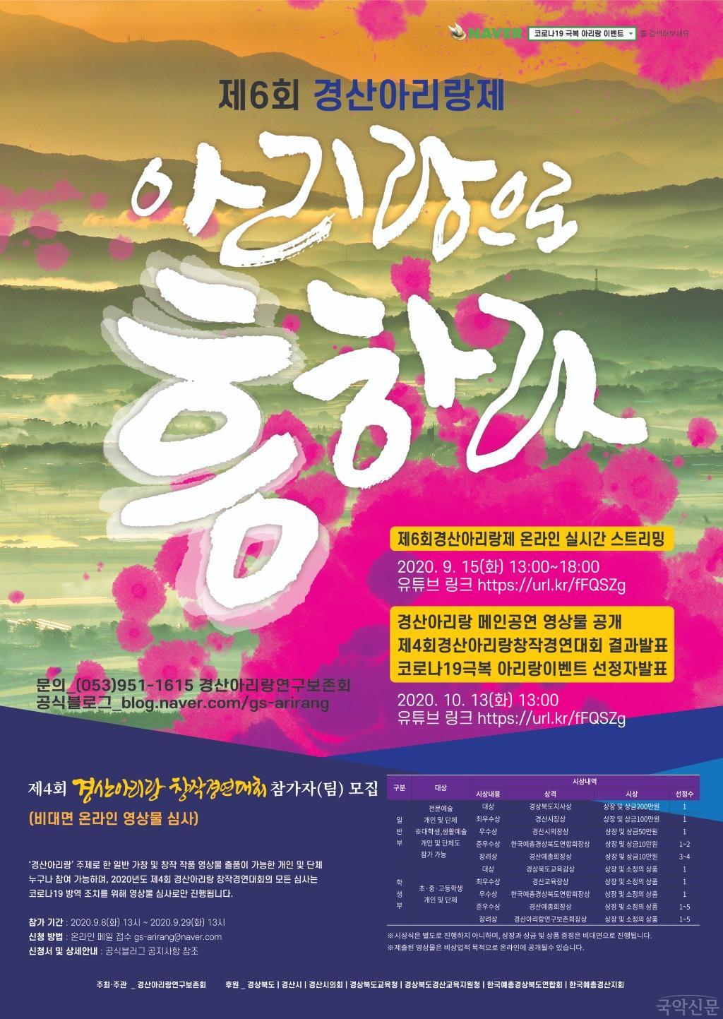 경산아리랑연구보존회 포스터 수정.jpg