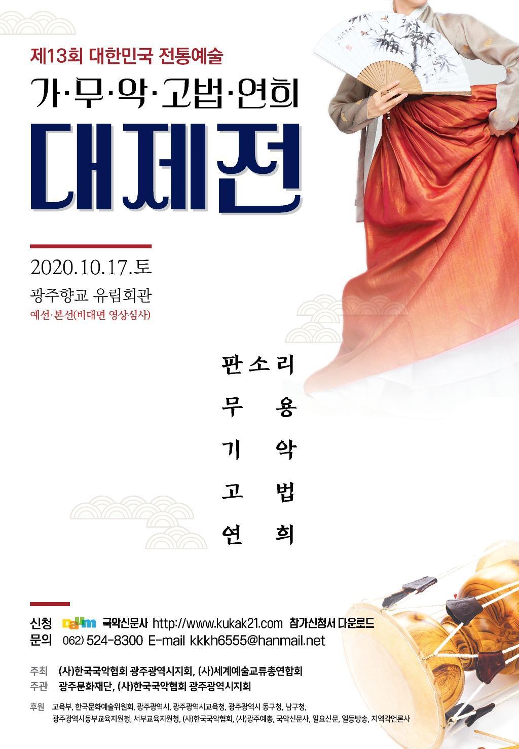 가.무.악.고법.연희 포스터.jpg