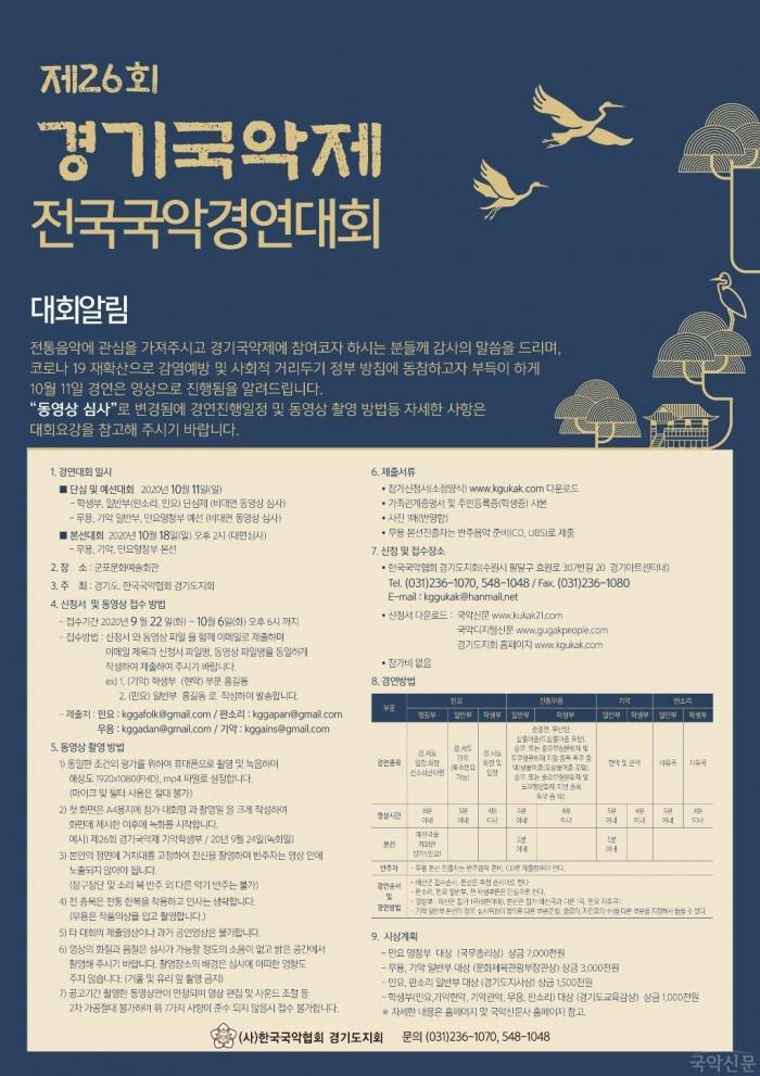 경기국악제 개최요강.jpg