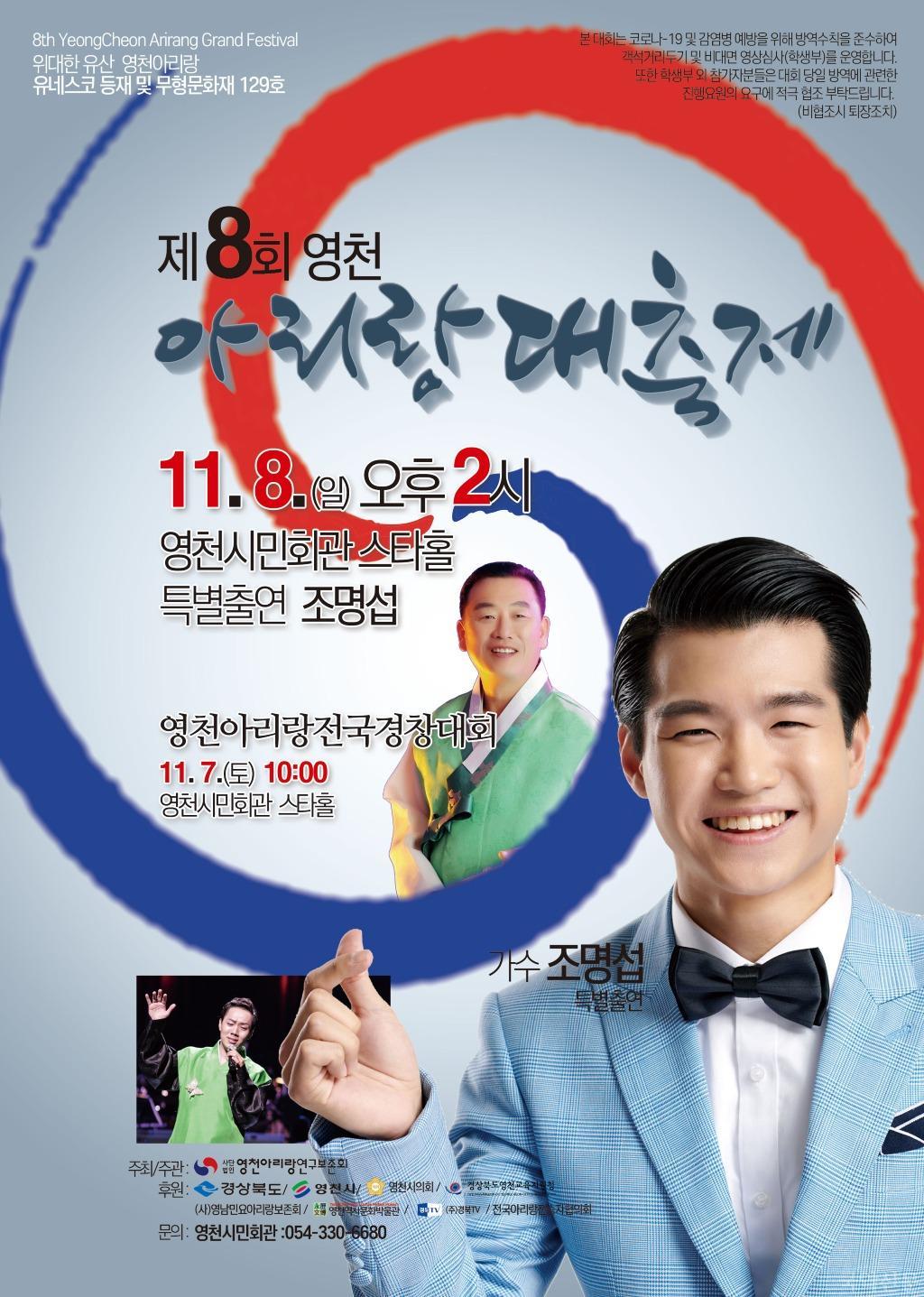 영천아리랑전국경창대회 포스터.jpg
