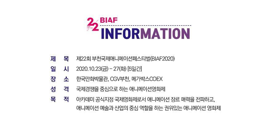 2020biaf_09_09.jpg