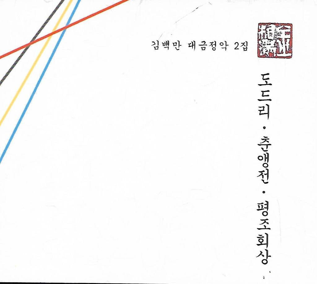 8-신보유람-김백만.jpg