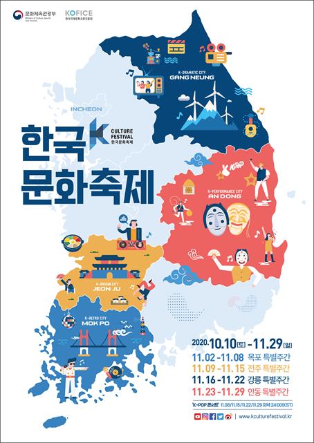 2020 한국문화축제(K-Culture Festival)'.png