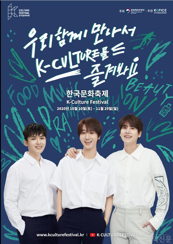 2020 한국문화축제(K-Culture Festival).JPG.png