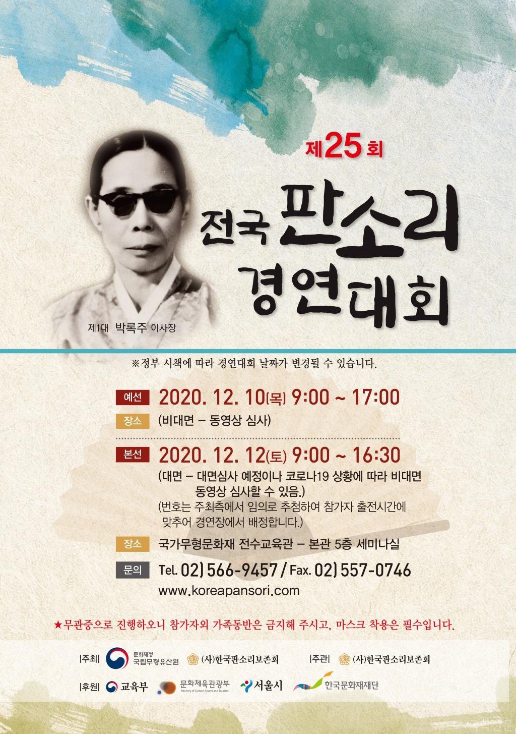 최종화일   판소리 경연대회 팜플렛 1117 출력수정-1.jpg