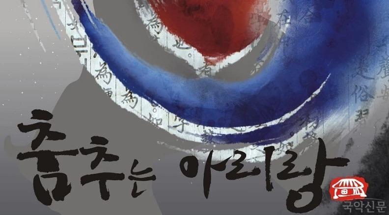 예송 '춤추는 아리랑\' 옥천 공연