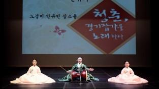 01-선유가를 부르고 있는 노경미 이사장과 그의 제자(안유빈 장소율).jpg