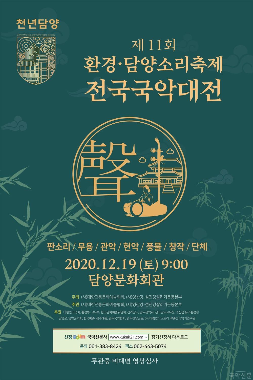 담양전국국악대회 (홍보용).jpg