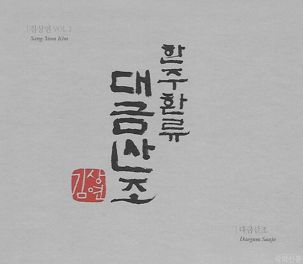 25-신보유람-김상연.jpg