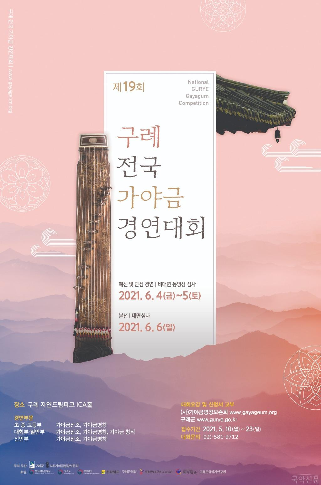 제19회 구례전국가야금경연대회 포스터.jpg