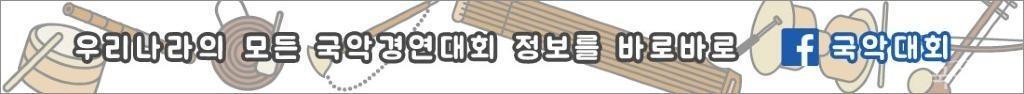 국악대회배너.jpg