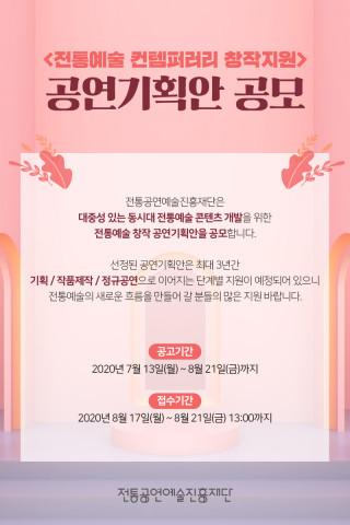 [공모]전통공연예술진흥재단, '전통예술 컨템퍼러리 창작지원' 공연기획안 공모