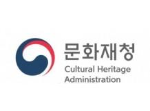문화재보호법 시행령 개정 6월 10일 시행