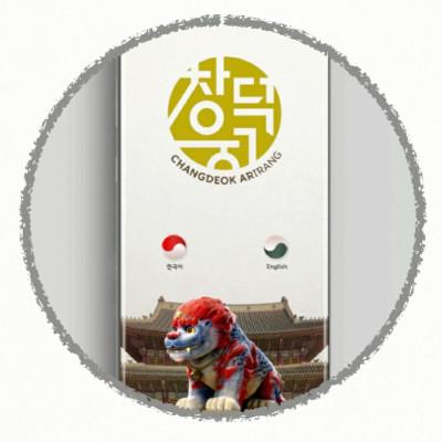 '창덕 아리랑(AR-irang)' 세계로 열린 실감형 궁궐체험 앱