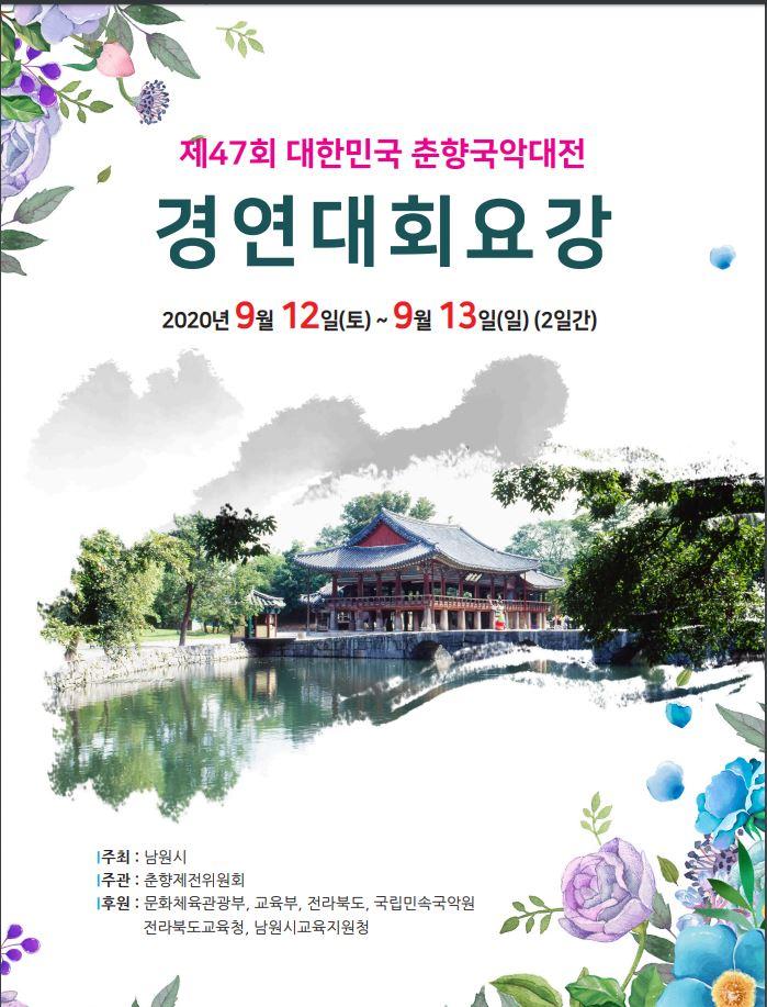 [대통령상]제47회 대한민국 춘향국악대전 (9월 12일(토) ~13일(일))