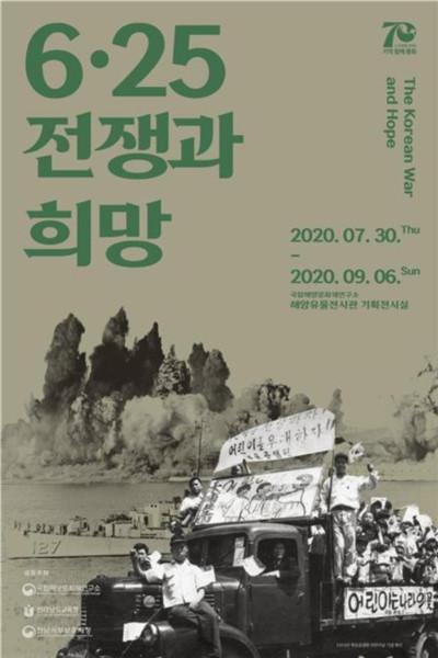(국영문 동시 배포) 목포해양유물전시관에서「6·25, 전쟁과 희망」사진전 개막