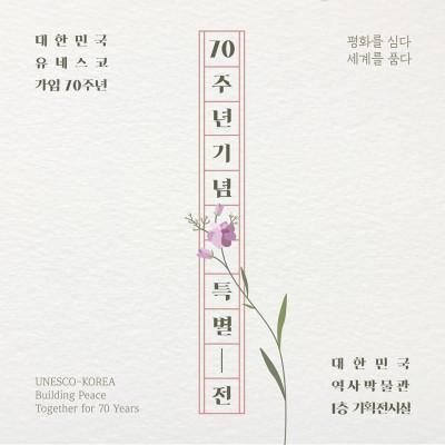 대한민국 유네스코 70주년을 기념해 유네스코 특별전