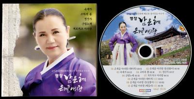 [음반] 명창 남은혜 공주 '은개골아리랑' 발매