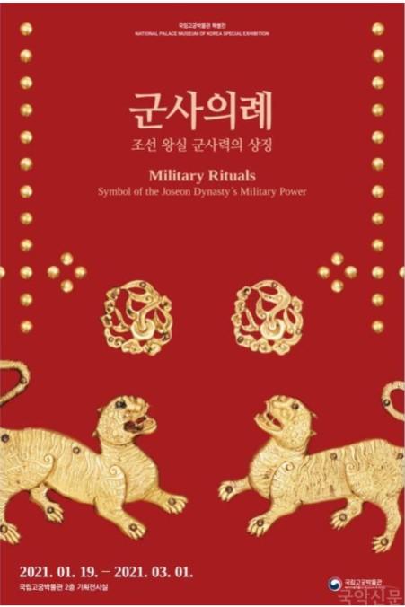 (국영문 ) 조선 왕실 군사력의 상징, 군사의례 특별전 개최