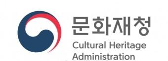 문화재청 '문화재 보존원칙 정립'에 나선다