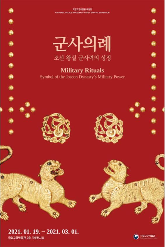 Inauguration of the Special Exhibition Military Rituals Symbol of Joseon Dynasty's Military Power