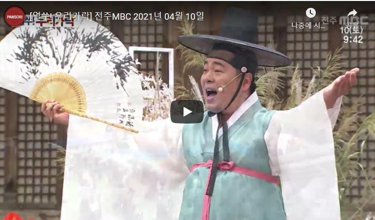 [얼쑤! 우리가락] 전주MBC 2021년 04월 10일