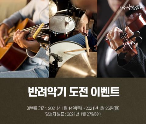 낙원악기상가, 새해맞이 '반려악기 구매 지원 이벤트' 진행