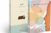 북랩, 재미작가가 쓴 두 권의 작품집 '유학'·'참기 어려운, 하고 싶은 말' 출간