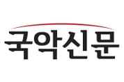[국회의장상] 제16회 사천 수궁가 전국 판소리•고법 경연대회 11월 14~15일