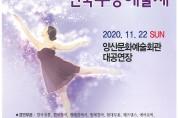 제42회 전국무용예술제 11월 22일