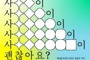 온라인 청소년축제,제12회 서울청소년창의서밋, 코로나19가 불러온 사회적 거리와 연결 새로운 '사이'를 탐색하다