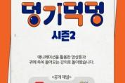 전통공연예술진흥재단, 내 손안에 국악 이야기 '덩기덕덩TV' 시즌2 공개