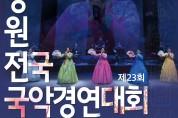 제23회 창원전국국악경연대회 11.7~8