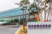 콘진원, 363억 추경으로 대중음악 공연, 방송영상 제작