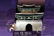 2020년 천년전주 전국국악경연대회 12월 12일