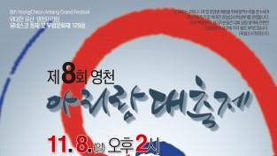 제8회 영천아리랑전국경창대회 11.07 *요강,신청서 변경