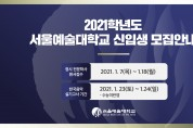[보도자료]  서울예대 한국음악 전공 입학안내, 가장 한국적 음악으로 '21세기 음악'을 창조한다.