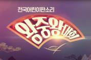 2019 제32회 전국어린이판소리 왕중왕대회 다시보기(KBS전주)
